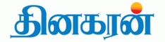 Dinakaran Coupon
